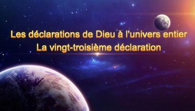 Les déclarations de Dieu à l'univers entier
