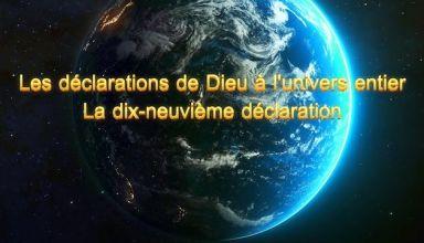Les déclarations de Dieu à l'univers entier La dix-neuvième déclaration
