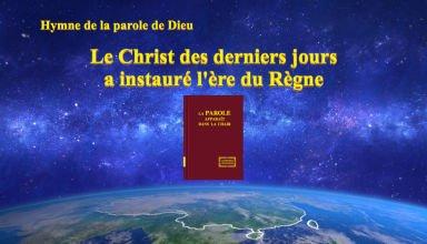 Musique chrétienne « Le Christ des derniers jours a instauré l'ère du Règne »