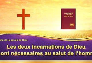 Musique chrétienne « Les deux incarnations de Dieu sont nécessaires au salut de l'homme »